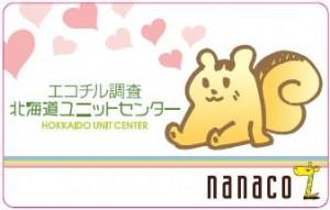 nanacoポイントカード