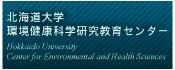 北海道大学環境健康科学研究教育センター