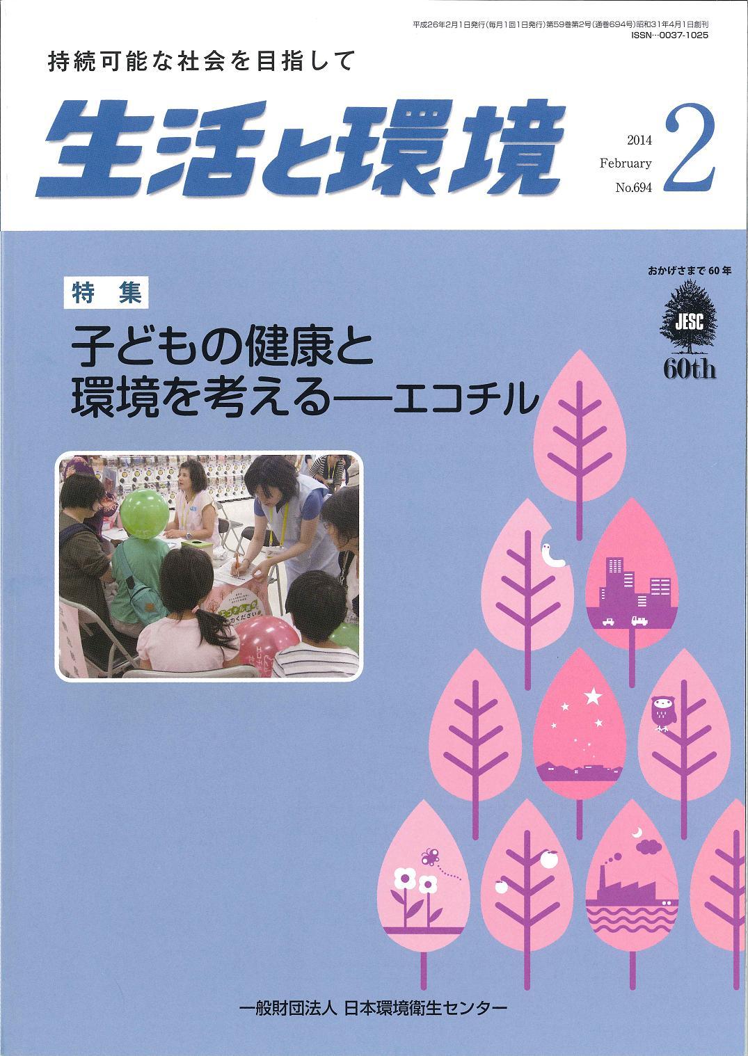 エコチル調査_生活と環境雑誌表紙